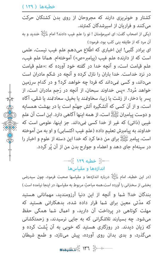 نهج البلاغه مرکز طبع و نشر قرآن کریم صفحه 136
