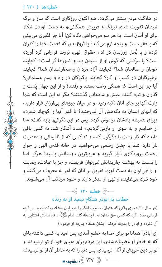 نهج البلاغه مرکز طبع و نشر قرآن کریم صفحه 137