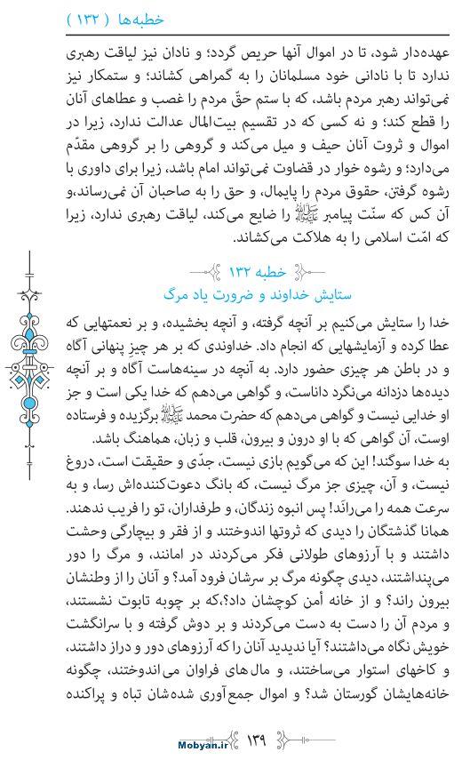نهج البلاغه مرکز طبع و نشر قرآن کریم صفحه 139