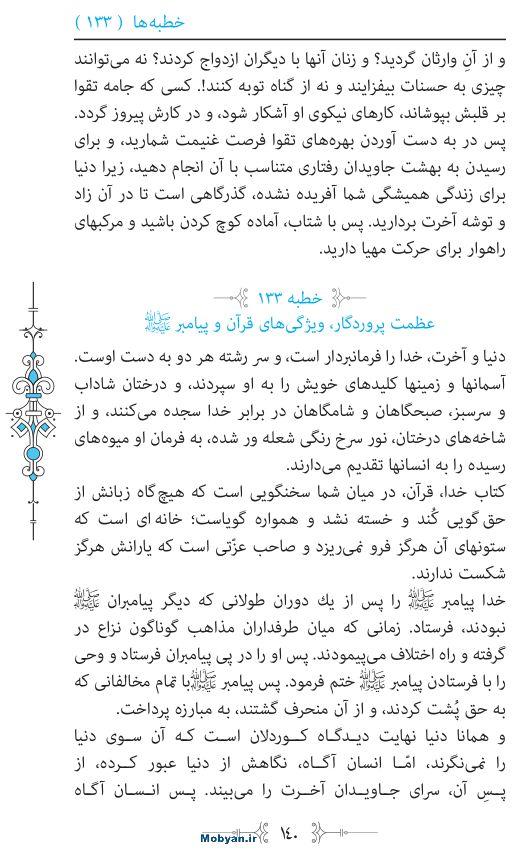 نهج البلاغه مرکز طبع و نشر قرآن کریم صفحه 140