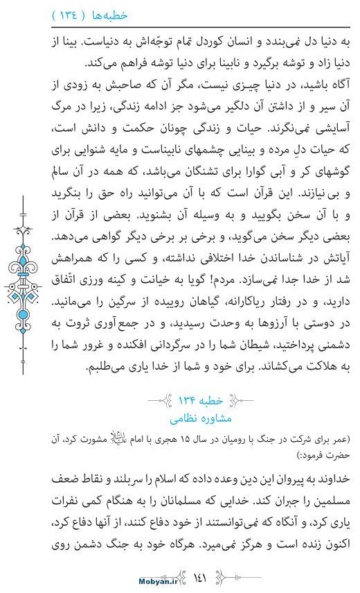 نهج البلاغه مرکز طبع و نشر قرآن کریم صفحه 141