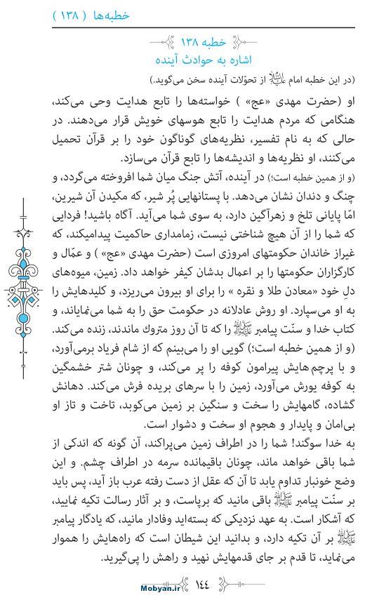 نهج البلاغه مرکز طبع و نشر قرآن کریم صفحه 144