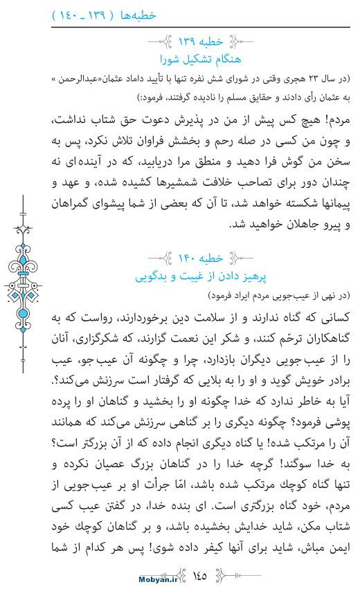 نهج البلاغه مرکز طبع و نشر قرآن کریم صفحه 145