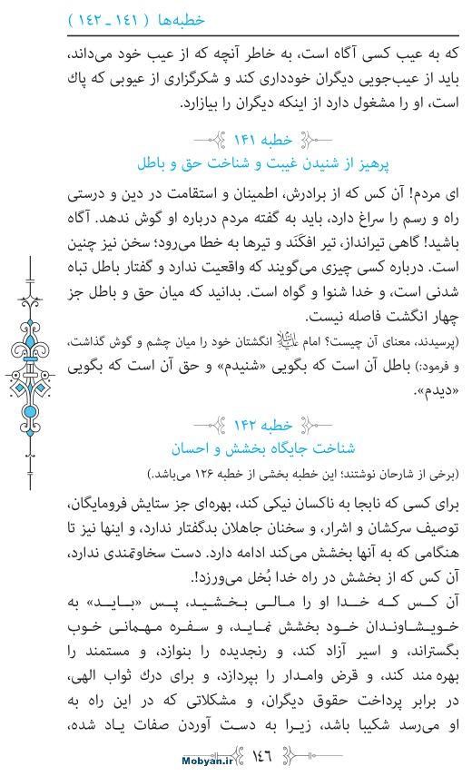 نهج البلاغه مرکز طبع و نشر قرآن کریم صفحه 146