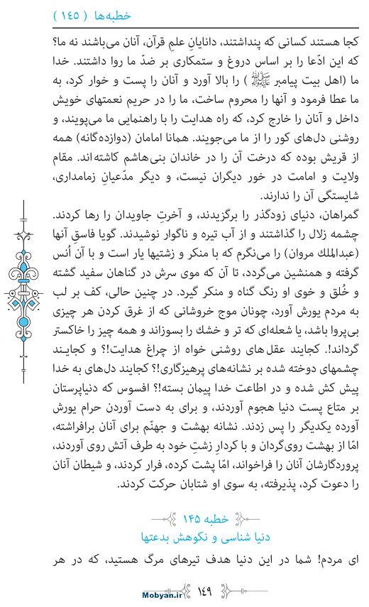 نهج البلاغه مرکز طبع و نشر قرآن کریم صفحه 149