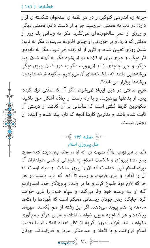 نهج البلاغه مرکز طبع و نشر قرآن کریم صفحه 150