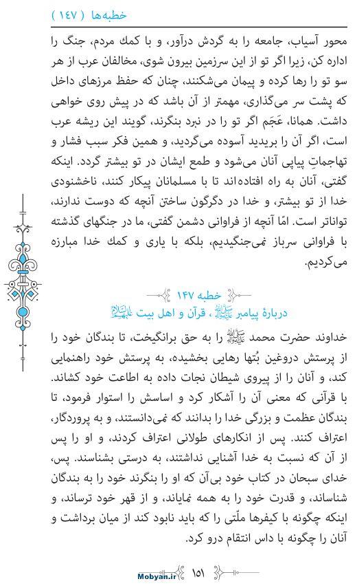 نهج البلاغه مرکز طبع و نشر قرآن کریم صفحه 151