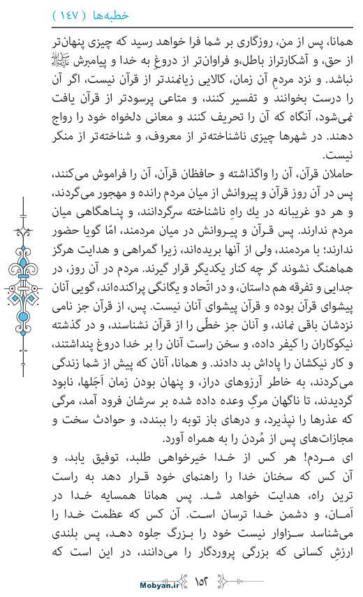نهج البلاغه مرکز طبع و نشر قرآن کریم صفحه 152