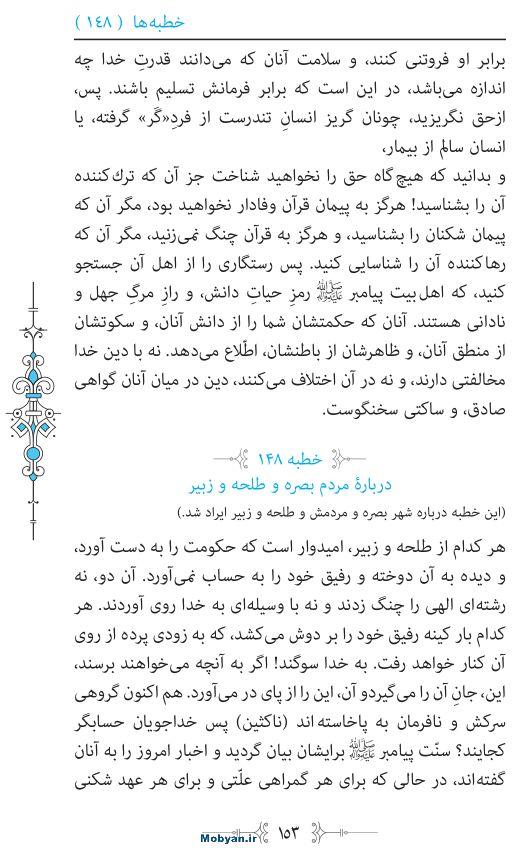 نهج البلاغه مرکز طبع و نشر قرآن کریم صفحه 153