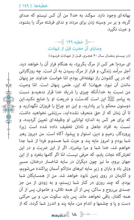 نهج البلاغه مرکز طبع و نشر قرآن کریم صفحه 154