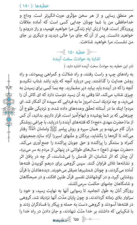 نهج البلاغه مرکز طبع و نشر قرآن کریم صفحه 155