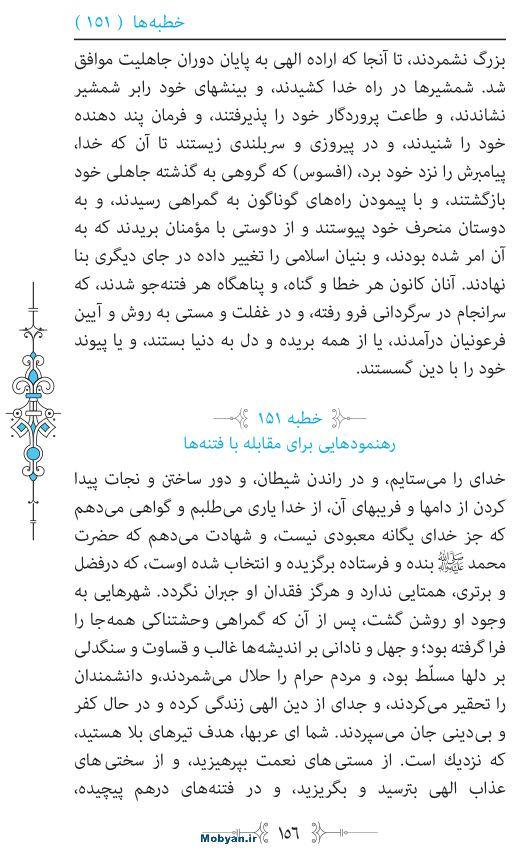 نهج البلاغه مرکز طبع و نشر قرآن کریم صفحه 156