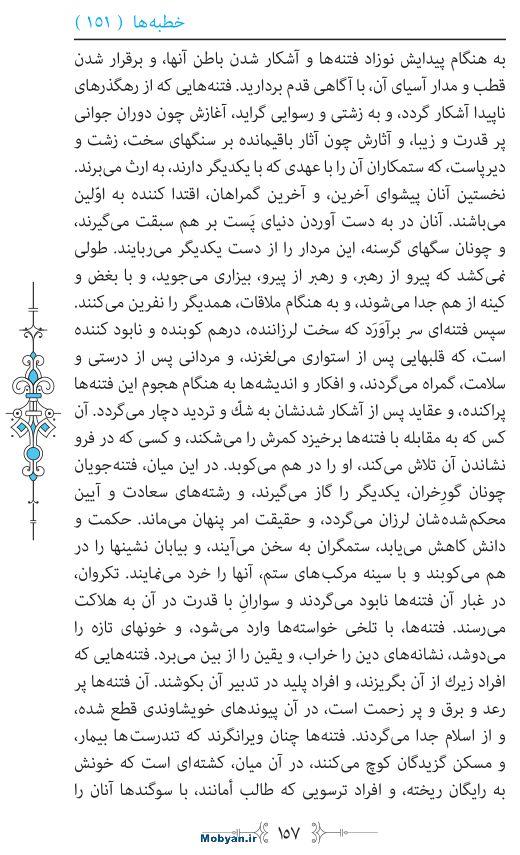 نهج البلاغه مرکز طبع و نشر قرآن کریم صفحه 157