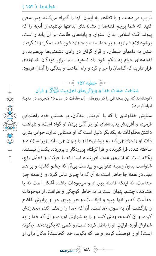 نهج البلاغه مرکز طبع و نشر قرآن کریم صفحه 158