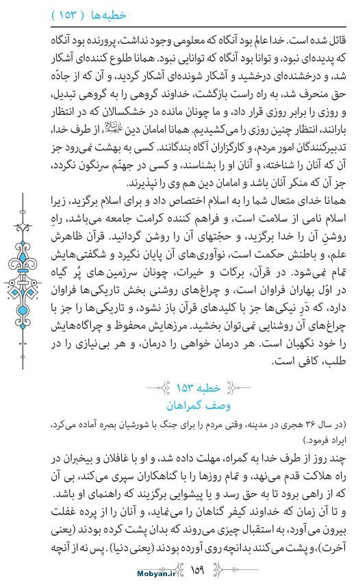 نهج البلاغه مرکز طبع و نشر قرآن کریم صفحه 159