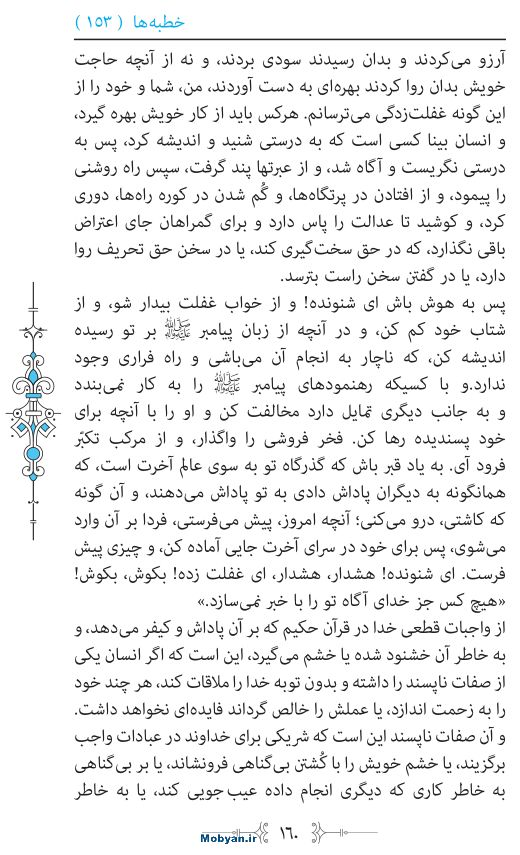 نهج البلاغه مرکز طبع و نشر قرآن کریم صفحه 160