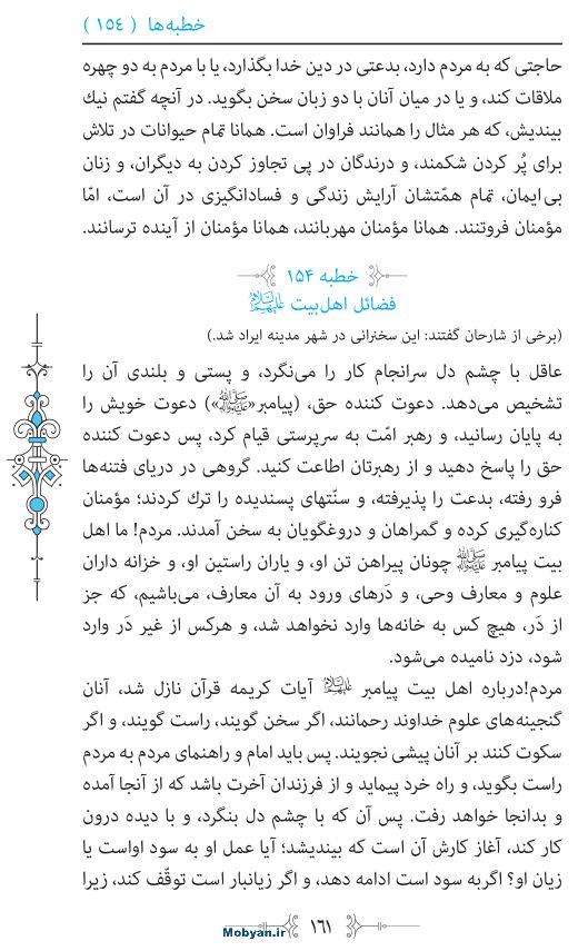 نهج البلاغه مرکز طبع و نشر قرآن کریم صفحه 161