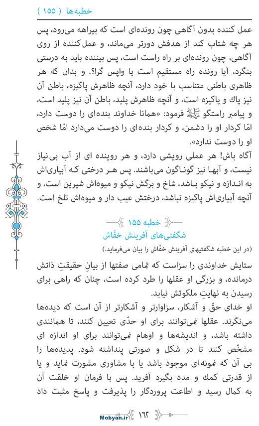 نهج البلاغه مرکز طبع و نشر قرآن کریم صفحه 162