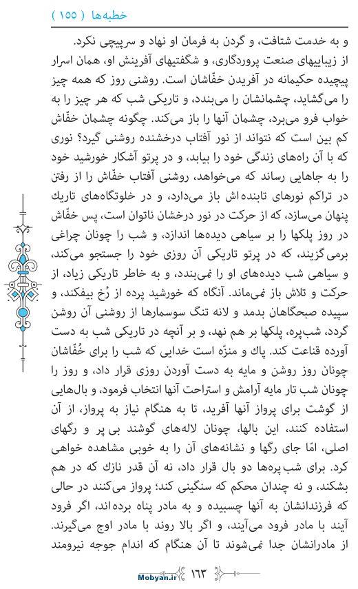 نهج البلاغه مرکز طبع و نشر قرآن کریم صفحه 163