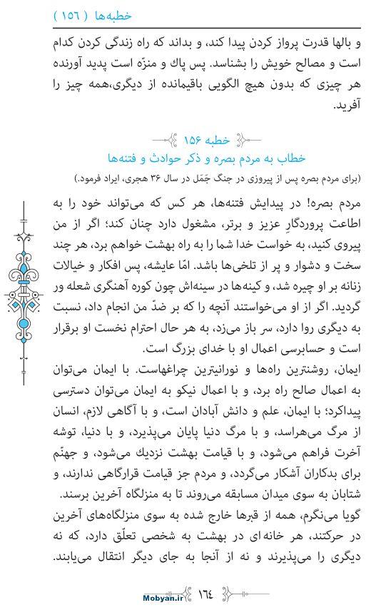 نهج البلاغه مرکز طبع و نشر قرآن کریم صفحه 164