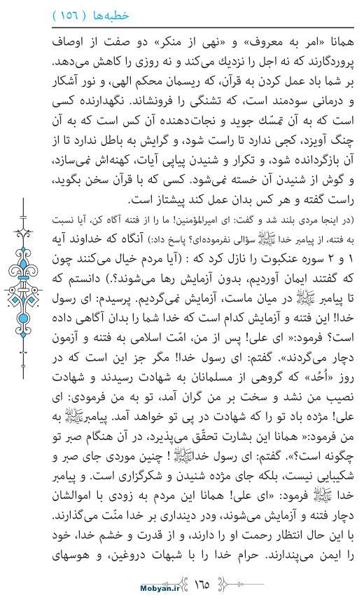 نهج البلاغه مرکز طبع و نشر قرآن کریم صفحه 165