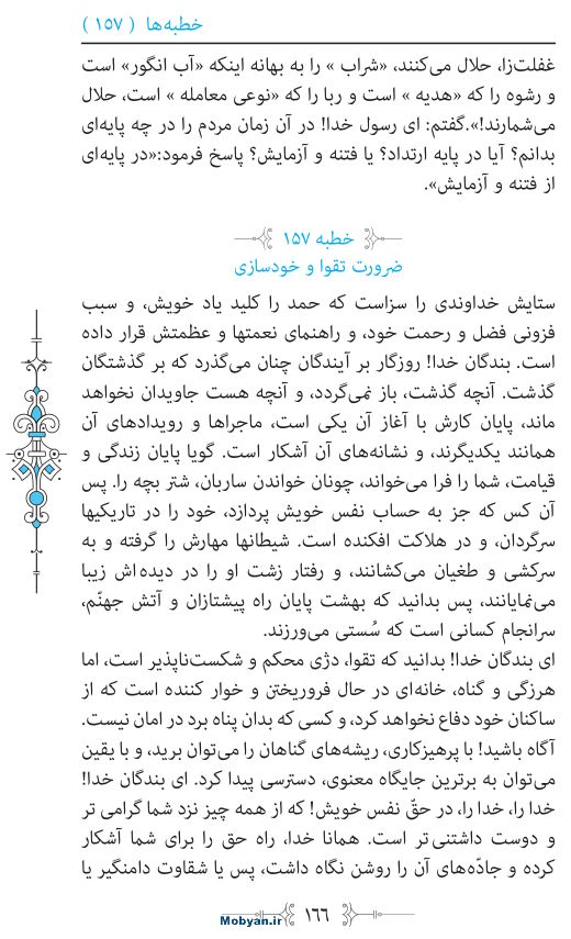 نهج البلاغه مرکز طبع و نشر قرآن کریم صفحه 166