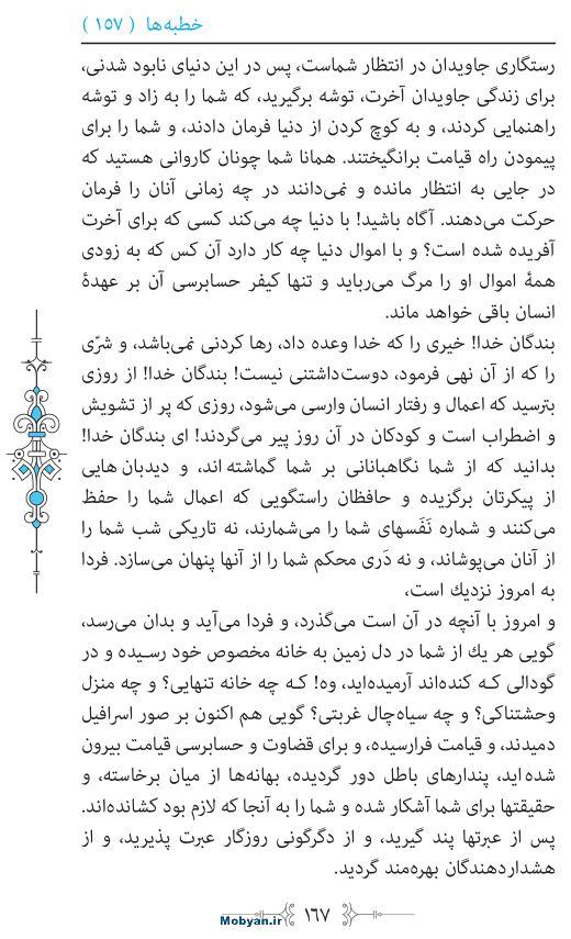 نهج البلاغه مرکز طبع و نشر قرآن کریم صفحه 167