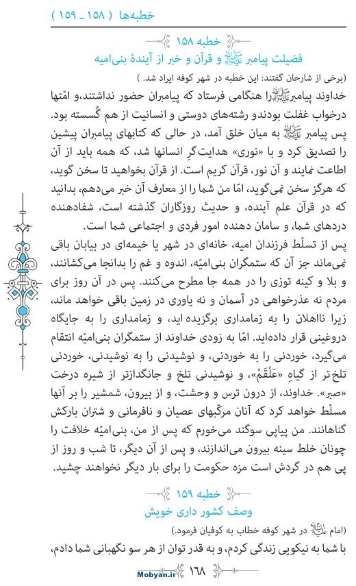 نهج البلاغه مرکز طبع و نشر قرآن کریم صفحه 168