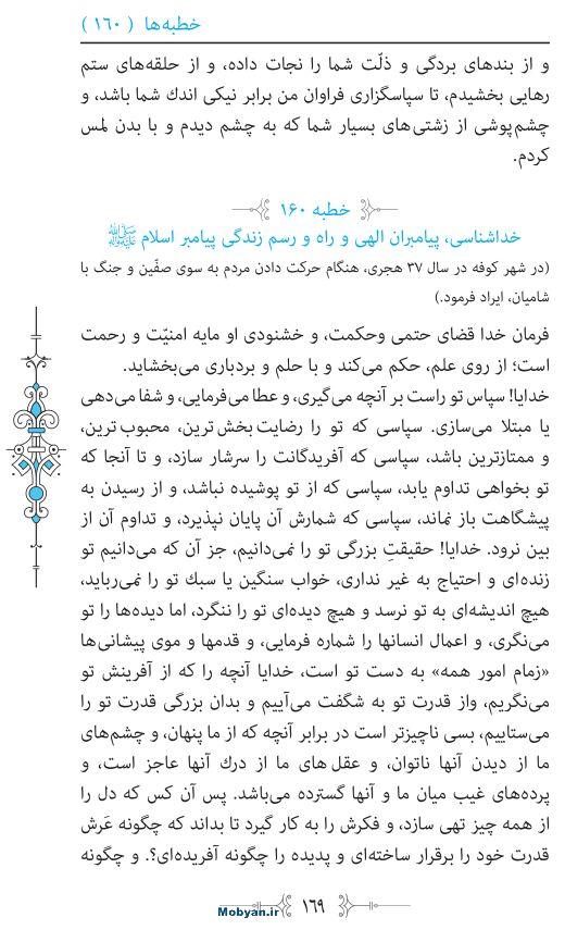 نهج البلاغه مرکز طبع و نشر قرآن کریم صفحه 169