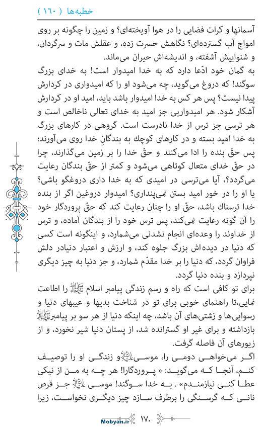 نهج البلاغه مرکز طبع و نشر قرآن کریم صفحه 170