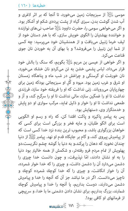 نهج البلاغه مرکز طبع و نشر قرآن کریم صفحه 171