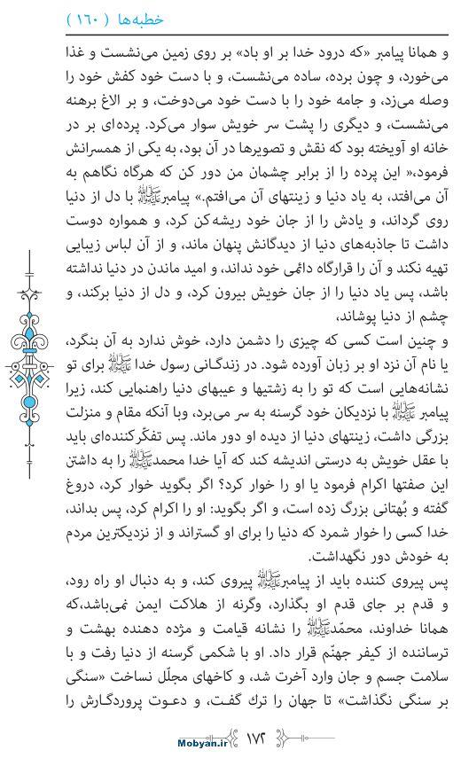 نهج البلاغه مرکز طبع و نشر قرآن کریم صفحه 172