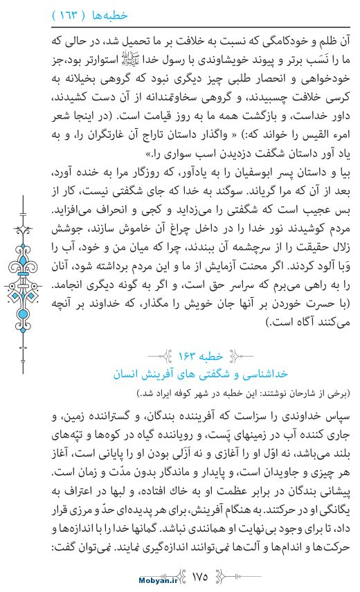 نهج البلاغه مرکز طبع و نشر قرآن کریم صفحه 175