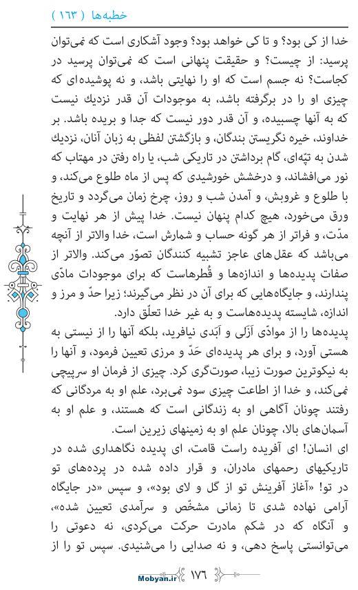 نهج البلاغه مرکز طبع و نشر قرآن کریم صفحه 176