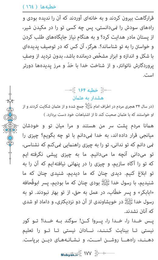نهج البلاغه مرکز طبع و نشر قرآن کریم صفحه 177