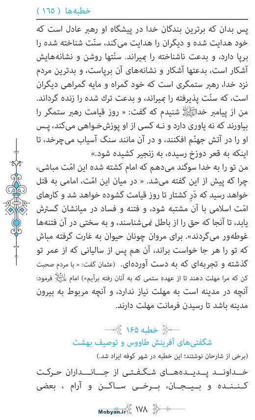 نهج البلاغه مرکز طبع و نشر قرآن کریم صفحه 178