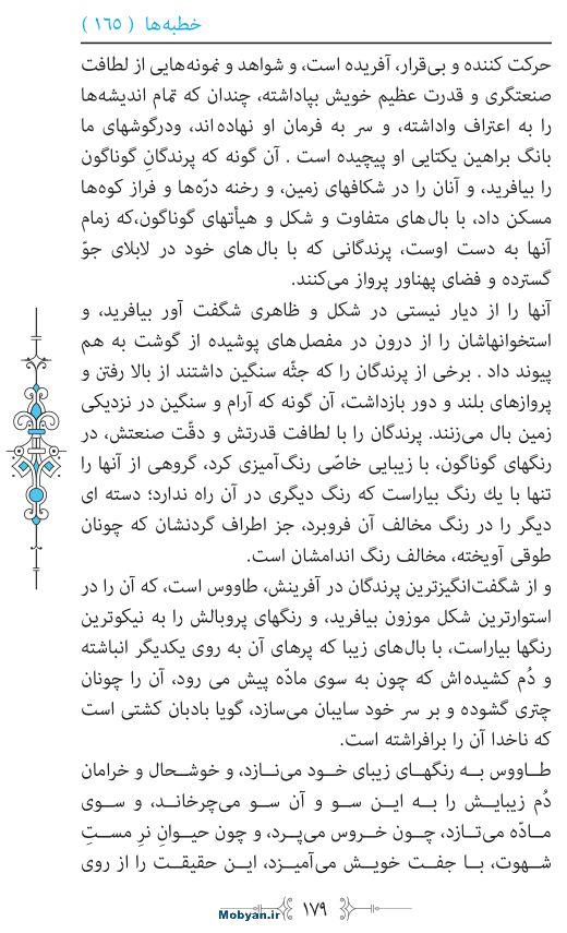نهج البلاغه مرکز طبع و نشر قرآن کریم صفحه 179