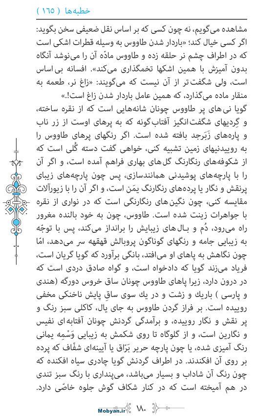 نهج البلاغه مرکز طبع و نشر قرآن کریم صفحه 180