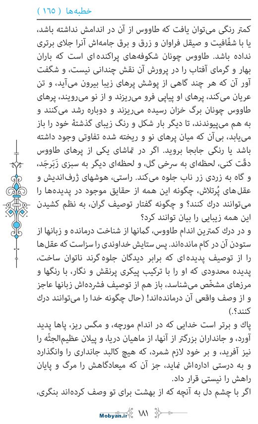 نهج البلاغه مرکز طبع و نشر قرآن کریم صفحه 181