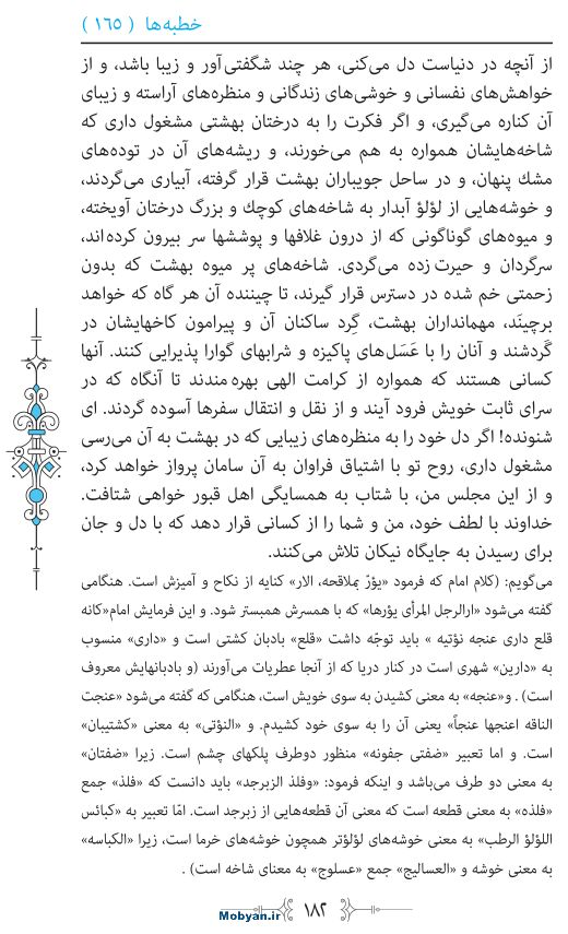 نهج البلاغه مرکز طبع و نشر قرآن کریم صفحه 182