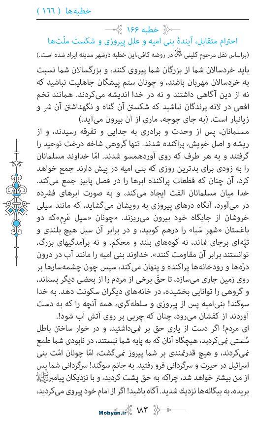 نهج البلاغه مرکز طبع و نشر قرآن کریم صفحه 183
