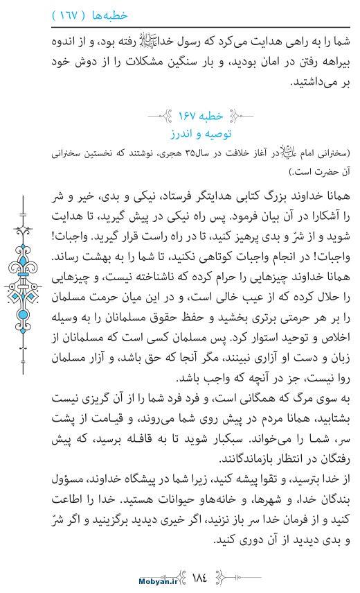 نهج البلاغه مرکز طبع و نشر قرآن کریم صفحه 184
