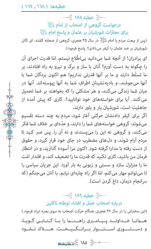 نهج البلاغه مرکز طبع و نشر قرآن کریم صفحه 185