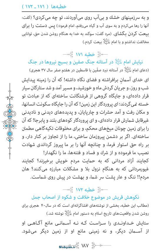 نهج البلاغه مرکز طبع و نشر قرآن کریم صفحه 187