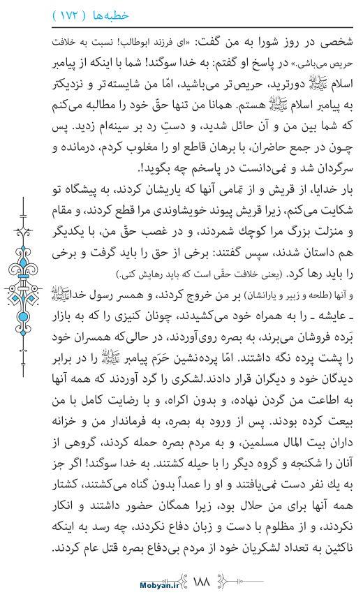نهج البلاغه مرکز طبع و نشر قرآن کریم صفحه 188