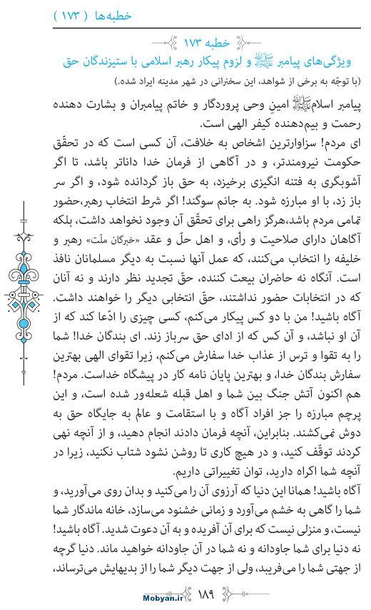 نهج البلاغه مرکز طبع و نشر قرآن کریم صفحه 189