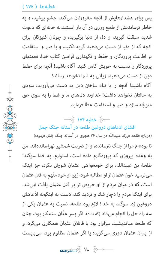 نهج البلاغه مرکز طبع و نشر قرآن کریم صفحه 190