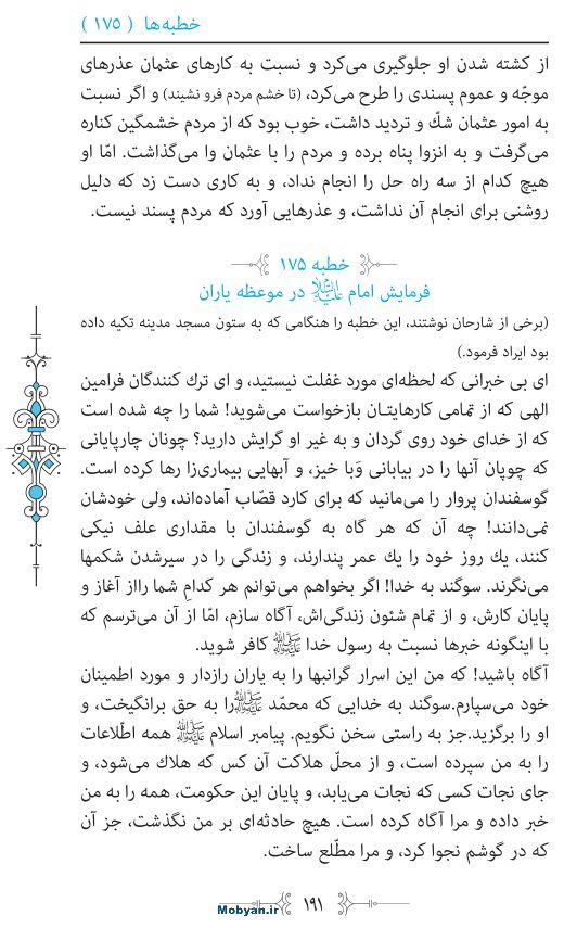 نهج البلاغه مرکز طبع و نشر قرآن کریم صفحه 191