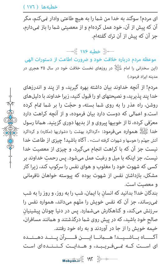 نهج البلاغه مرکز طبع و نشر قرآن کریم صفحه 192
