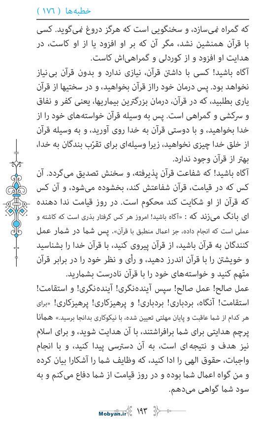 نهج البلاغه مرکز طبع و نشر قرآن کریم صفحه 193